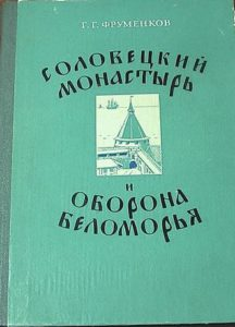 frumenkov_soloveckij_monastyr_i_oborona_belomorja