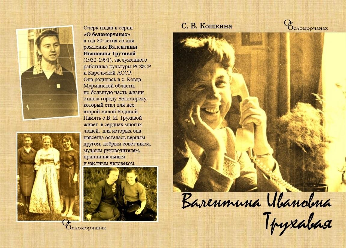 """Очерк """"Валентина Ивановна Трухавая"""", изданный в декабре 2012 г."""
