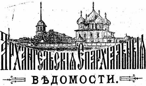 Архангельские епархиальные ведомости