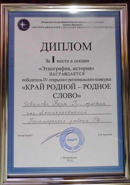 Диплом В. Г. Ивановой