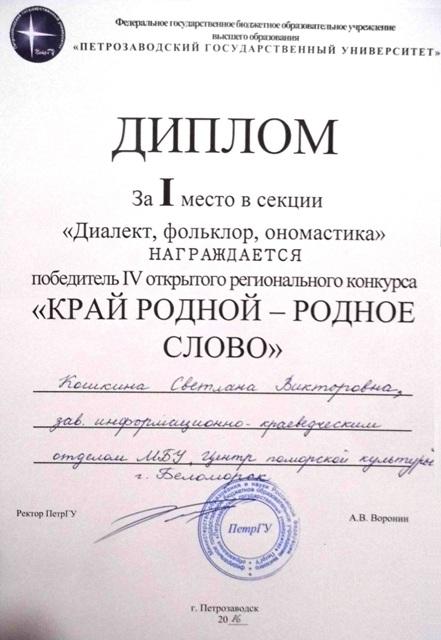 Диплом С. В. Кошкиной