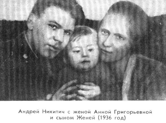 А.Н. Пашков. Фото из книги И. Бацера Пишу на броне