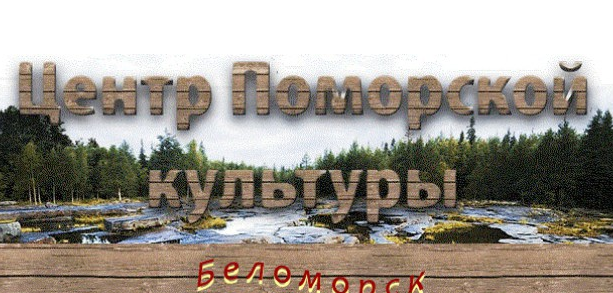 Центр поморской культуры получил ГРАН-ПРИ конкурса «Лучший этнокультурный центр Республики Карелия»