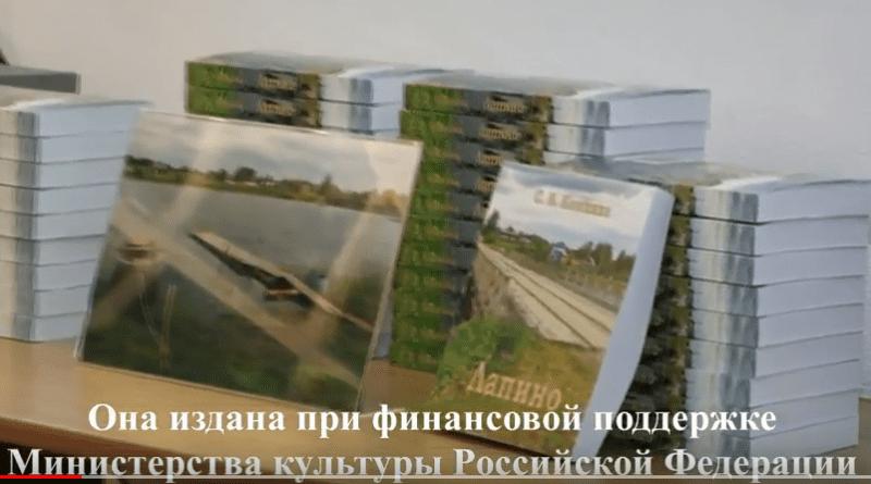 Презентация книги «Лапино»