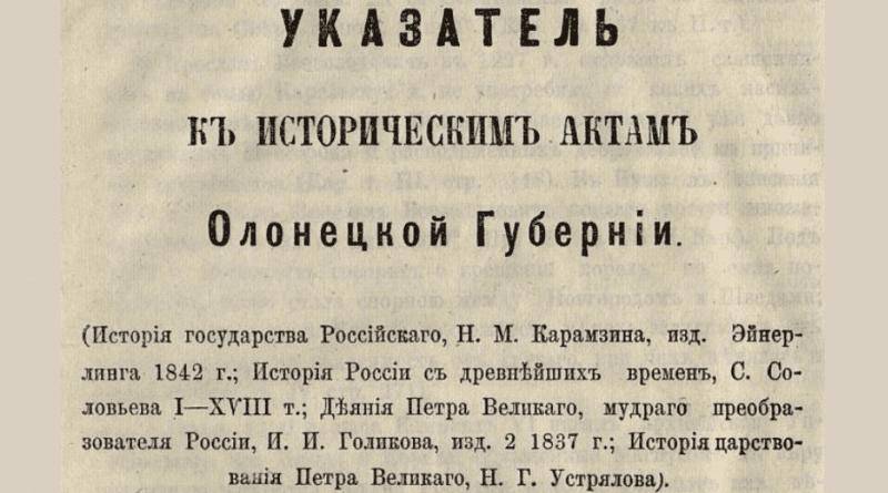 Указатель к историческим актам Олонецкой губернии