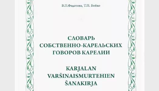 Словарь собственно-карельских говоров Карелии