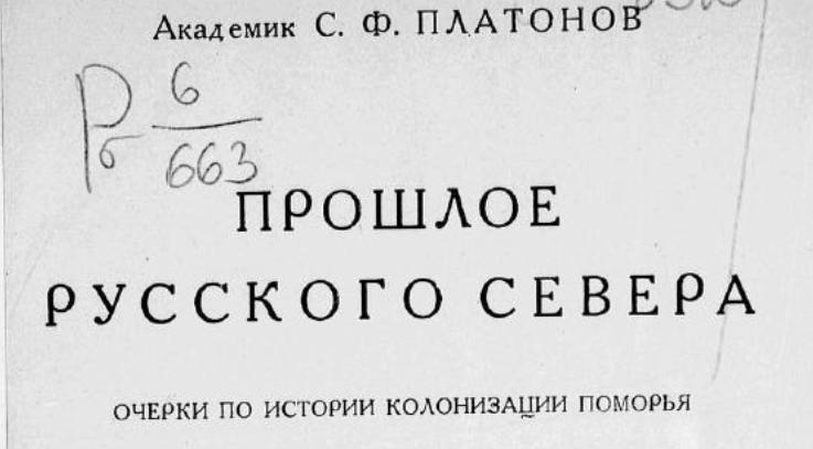 Прошлое русского Севера