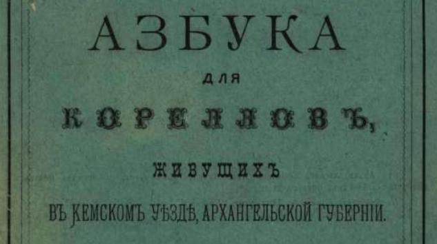 Азбука для карелов Кемского уезда