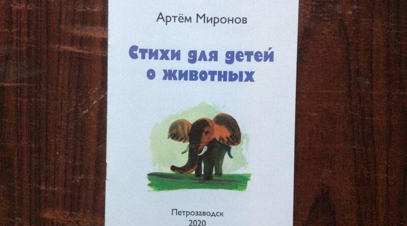 """Артём Миронов """"Стихи для детей о животных"""""""