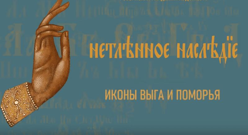 Проект «Нетленное наследие». Иконы Выга и Поморья.