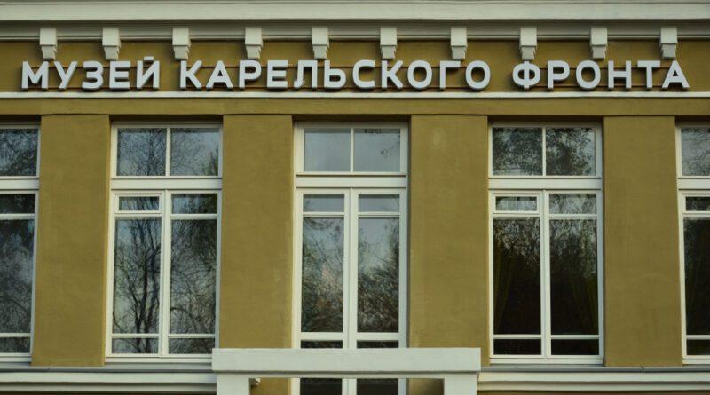 Открытие Музея Карельского фронта в Беломорске.