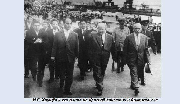 Встреча в Архангельске Хрущёва Н.С. и не только