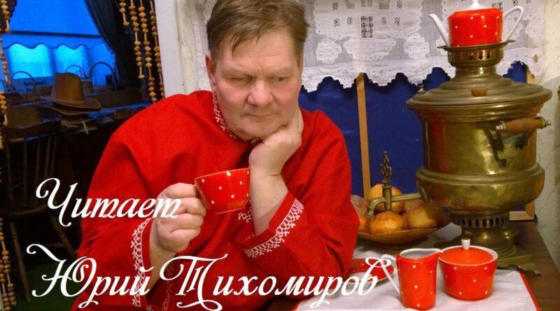 Читает Юрий Тихомиров – Карелия