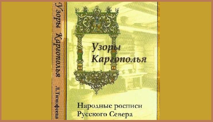 Узоры Каргополья