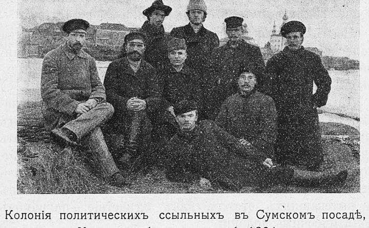 Уездная ссылка Архангельской губернии
