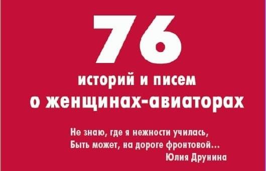 Двухтомник «76 историй и писем о женщинах-авиаторах»